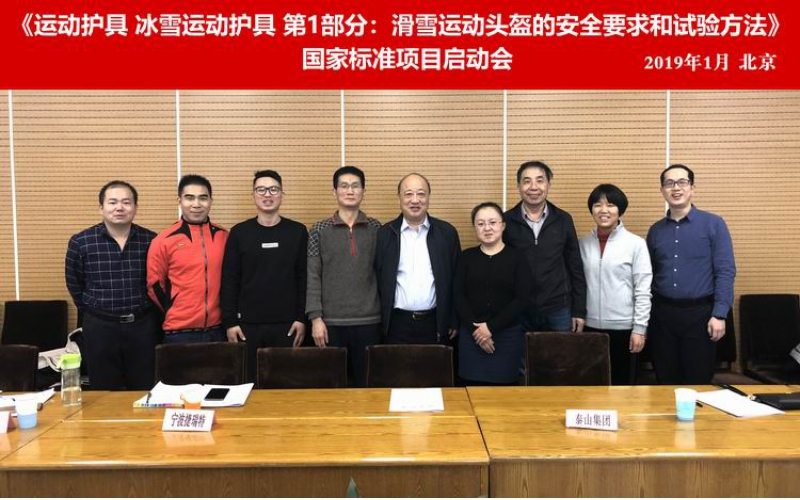 Tianqi participates in the formulation of national standards: Ice hockey protective gear Part 3: Skaters' facial protective gear